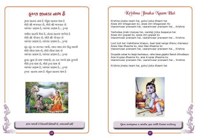 11584_Naran Family Bhajan Book 2013.indd