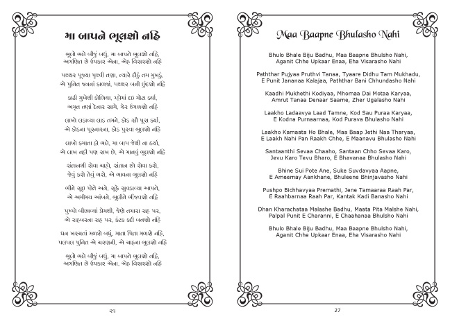 11252_Chandarana_Bhajan Book_Text.indd