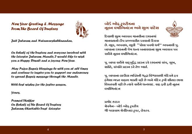 10531_HM_Diwali_2011.indd