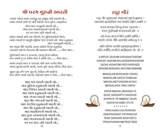 11435_Sanatan_Panchang 2013.indd